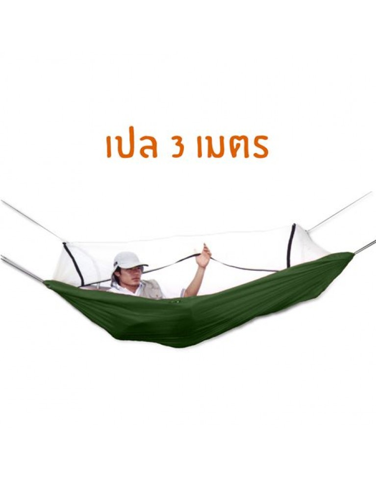Cocoon Hammock With Net 3M